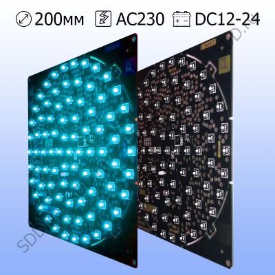 Сигнальный модуль транспортный 200мм голубой