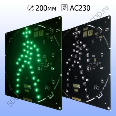 Сигнальный модуль пешеходный 200мм зеленый
