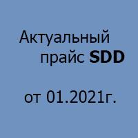 Актуальный прайс от 01.2021г.