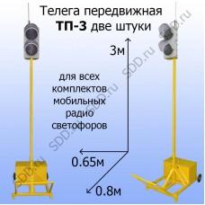 Телега передвижная ТП-3 для радио светофоров, комплект 2шт.