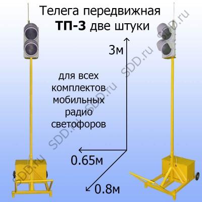 Телега передвижная ТП-3