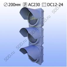 Светофор транспортный 200мм Т.1.1 металлический (вертикальный, горизонтальный)