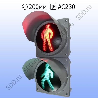 Светофор пешеходный 200мм П.1.1